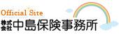 中島保険事務所オフィシャルサイト